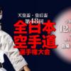 【トーナメント表】JKF「第48回全日本空手道選手権大会」(天皇盃・皇后盃 個人戦)|男女個人組手・個人形の組み合わせが決定