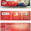 ヘルシー&人工甘味料不使用!タニタ食堂監修のアジアンデサート杏仁豆腐