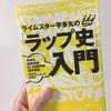 ヒップホップの歴史とAKLOとBAD HOP!日本語ラップを極めよう⑤!