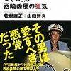 「「宇宙戦艦ヤマト」をつくった男 西崎義展の狂気」