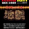 【発売中】理科の探検(RikaTan)誌2017年12月号(特集 地震 ― 日本列島にくらす人必読! )