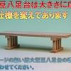 幅広の豆八足台 30cm~45cmのワイドサイズ 桧製