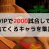 【スマブラSP】2075試合VIPマッチに潜ってみてわかった人気キャラTOP10