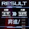 【GAW】進撃戦!デラーズ・フリート②昇進