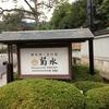 京都の料亭で忘年会