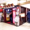【きんやま】大阪駅ビルで安くランチしたいときはここオススメ!【飲食店<大阪・梅田/北新地>】