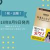 【祝・出版】『日本人とドイツ人 比べてみたらどっちもどっち』発売