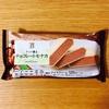 セブンプレミアム ナッツ薫るチョコレートモナカ【セブン-イレブン】