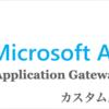 【Azure】Azure CLIでApplication Gateway WAFを操作 - カスタムルール編