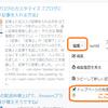 はてなブログの最新情報!:ブログのトップページに、好きな記事が固定できるように~♪