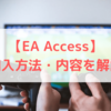 【EA Access】PS4で加入する方法などを詳しく解説!FIFA20もお得に買える