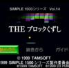 PS1「SIMPLE1500 THE ブロックくずし」レビュー!壮大なブロックくずしサーガはここから始まった!