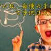 斉藤一人さん 可愛いね、自慢の子だよで子供は大丈夫