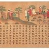 日本元祖絵巻物はコレー「絵因果経」ー