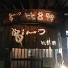 「⽐呂野」美味しいとんかつ屋さんを紹介します!
