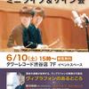 《告知》6月7日セカンドアルバム「ヴィブラフォンのあるところ」発売