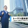 【トーマツ週末研究所】まさかの緊急増枠 第2弾!&補足