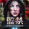 【映画部】監禁 レディ・ベンジェンス~与えられた恐怖や悲しみが怒りと狂気になり彼女を復讐鬼に