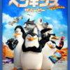 【映画】ペンギンズ FROM マダガスカル ザ・ムービー(字幕版)