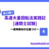 【KTK法で合格】高速大量回転法の実践過程4【通関士試験】