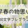 早春の物思い~3000文字 フレグランス~