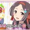 【ゆゆゆい】期間限定イベント【おもてなし!讃州中学文化祭 後編】