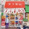 「愛しの街場中華 『東京B級グルメ放浪記2』」(鈴木隆祐)