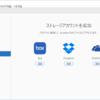 Adobe Acrobat Reader DC:Microsoft SharePointアカウント追加メニューを無効化
