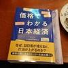 日本経済新聞社『価格でわかる日本経済』感想