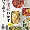 【ビビット】やせるおかず作りおきダイエットレシピ 簡単作り置き肉レシピ レンチンバーグ&具だくさんオムレツ 柳澤英子さんレシピ