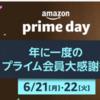 随時更新中! 年に一度のプライム会員大感謝祭! Amazon プライムデー