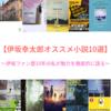 【伊坂幸太郎オススメ小説10選】~伊坂ファン歴10年の私が魅力を徹底的に語る~