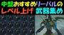 【ゼルダ無双】 中盤おすすめ リーバルのレベル上げと武器集めに効率が良い場所  【厄災の黙示録】 #19