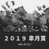 【競馬】2019 皐月賞の結果と振り返り