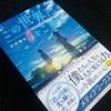 「この世界にiをこめて」という小説を読みました。