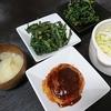ハンバーグ、白菜漬け、春菊ごま和え2種、味噌汁