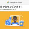 Google AdSenseから2回目の結果が届きました。