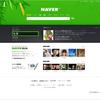 「意味のある3位目指す」 検索サービス NAVER(ネイバー)、一般公開