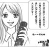 4コマ漫画『お天気お寧(ねい)さんの日常。』第11話「小雨と小降りの小道具。」公開!