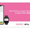 PASMO、Apple Pay対応を正式発表 年内にiPhoneやApple Watchで利用可能に