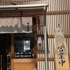★3.6    岐阜市 りきどう  〜4種類の自家製麺が楽しめるお店〜