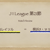 【確固たる信念の下に】J1第21節 柏レイソル vs 横浜F・マリノス