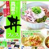 情報 料理紹介 真夏の丼フェス いなげや 8月1日号