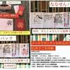 写経会・らくがきワークショップ・ご朱印帳パック