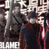 劇場版BLAME!は光と音のアトラクションだった【映画感想】