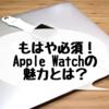 Apple Watchの魅力についてのまとめ記事