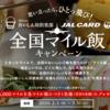 【JAL】15,000マイルが当たる! 全国マイル飯キャンペーン
