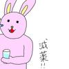【近況報告】減薬に苦戦中