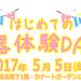 【5/5(金・祝)】はじめての楽器体験DAY!事前受付承ります!