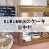 『KURUMILK』(クルミルク)は、こだわり素材でつくる、やさしい味のケーキ屋さん!@宇部市 中村【宇部市中心部エリア】